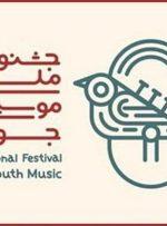 فراخوان جشنواره موسیقی جوان منتشر شد