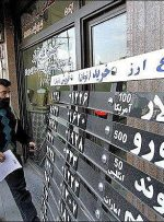 مقاومت بازار ارز در برابر کاهش قیمت ها