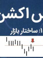 کتاب «پرایس اکشن: ساختار بازار» به کتابخانه سازمان بورس رفت