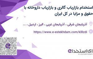 استخدام بازاریاب گالری و بازاریاب داروخانه با حقوق و مزایا در کل ایران
