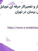 استخدام حسابدار و تعمیرکار حرفه ای موبایل در پردازش طلایی برسان در تهران