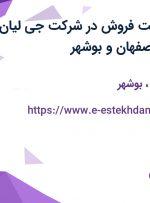 استخدام سرپرست فروش در شرکت جی لیان جی در تهران، اصفهان و بوشهر