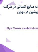 استخدام سرپرست منابع انسانی در شرکت بهسان مدیریت پرشین در تهران