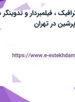 استخدام طراح گرافیک، فیلمبردار و تدوینگر در بهسان مدیریت پرشین در تهران