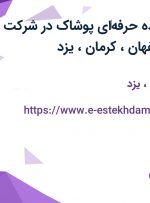 استخدام فروشنده حرفهای پوشاک در شرکت هاکوپیان در اصفهان، کرمان، یزد