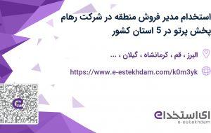 استخدام مدیر فروش منطقه در شرکت رهام پخش پرتو در 5 استان کشور