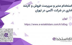 استخدام مدیر و سرپرست فروش و کارمند اداری در شرکت  آگسی در تهران