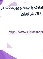 استخدام مشاور املاک با بیمه و پورسانت در مجموعه ملک آرا 707 در تهران