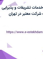 استخدام نیروی خدمات تشریفات و پذیرایی مدیرعامل در یک شرکت معتبر در تهران