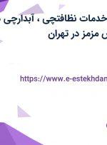 استخدام نیروی خدمات (نظافتچی، آبدارچی) در شرکت یلدا پخش مزمز در تهران