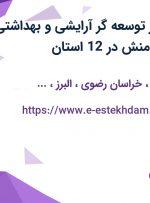 استخدام ویزیتور (توسعه گر) آرایشی و بهداشتی در شرکت شکوفامنش در 12 استان