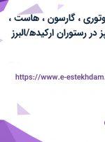 استخدام پیک موتوری، گارسون، هاست، آشپز و کمک آشپز در رستوران ارکیده/البرز