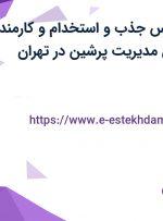 استخدام کارشناس جذب و استخدام و کارمند فروش در بهسان مدیریت پرشین در تهران