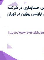 استخدام کارشناس حسابداری در شرکت تولیدی بهداشتی آرایشی روژین در تهران