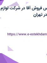استخدام کارشناس فروش آقا در شرکت لوازم خانگی سارگاتی در تهران