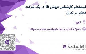 استخدام کارشناس فروش آقا در یک شرکت معتبر در تهران