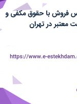 استخدام کارشناس فروش با حقوق مکفی و بیمه در یک شرکت معتبر در تهران