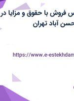 استخدام کارشناس فروش با حقوق و مزایا در محدوده میدان حسن آباد تهران