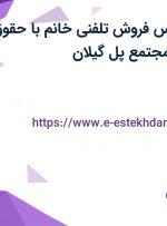 استخدام کارشناس فروش تلفنی خانم با حقوق ثابت و بیمه در مجتمع پل گیلان