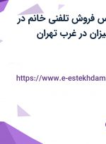استخدام کارشناس فروش تلفنی خانم در شرکت پخش پالیزان در غرب تهران