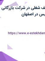 استخدام 11 ردیف شغلی در شرکت بازرگانی پادرا پخش پارمیس در اصفهان