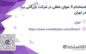 استخدام 3 عنوان شغلی در شرکت بازرگانی برنا در تهران