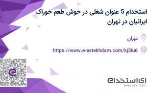 استخدام 5 عنوان شغلی در خوش طعم خوراک ایرانیان در تهران