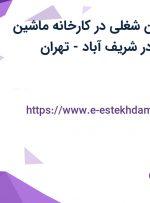 استخدام 6 عنوان شغلی در کارخانه ماشین سازی پایا برش در شریف آباد – تهران