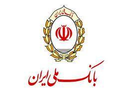 تعیین تکلیف بیش از ۲۵میلیارد ریال اموال مازاد بانک ملی ایران در دو ماه نخست امسال