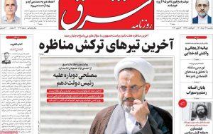 صفحه اول روزنامه های یکشنبه۲۳خرداد۱۴۰۰