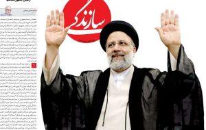 صفحه اول روزنامه های یکشنبه۳۰ خرداد۱۴۰۰