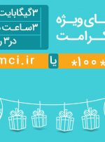 عرضه بستههای ویژه مکالمه و اینترنت بهمناسبت دهه کرامت