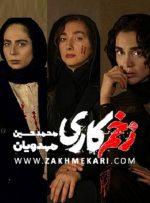 نقد سریال زخم کاری – مکبث بومی، نوآر ایرانی و یک فم فتال اصیل