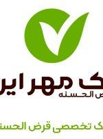 نقش چشمگیر بانک مهر ایران در پرداخت تسهیلات قرضالحسنه