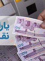 پرداخت یارانه نقدی به متقاضیان از ماه آینده