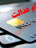 کارت اعتباری سهام عدالت از کدام بانک ها قابل دریافت است؟