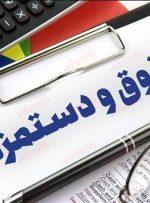 ابلاغ آیین نامه ثبت اطلاعات حقوق کارمندان دولت