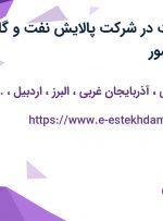استخدام حراست در شرکت پالایش نفت و گاز پیروزی از کل کشور