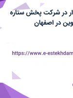 استخدام حسابدار در شرکت پخش ستاره پخش سپاهان نوین در اصفهان