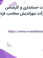 استخدام سرپرست حسابداری و کارشناس حسابداری در شرکت مهراندیش محاسب فرداد