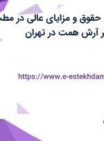 استخدام مدیر با حقوق و مزایای عالی در مطب دندانپزشکی دکتر آرش همت در تهران