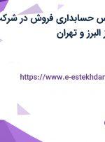 استخدام کارشناس حسابداری فروش در شرکت گلریز نگار پیک از البرز و تهران