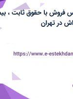 استخدام کارشناس فروش با حقوق ثابت، بیمه، پورسانت و پاداش در تهران