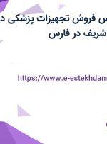 استخدام کارشناس فروش تجهیزات پزشکی در شرکت آسا طب شریف در فارس