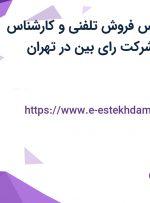 استخدام کارشناس فروش تلفنی و کارشناس تولید محتوا در شرکت رای بین در تهران