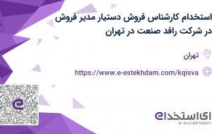 استخدام کارشناس فروش (دستیار مدیر فروش) در شرکت رافد صنعت در تهران
