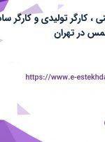 استخدام کارگر فنی، کارگر تولیدی و کارگر ساده در الماس کبیر شمس در تهران