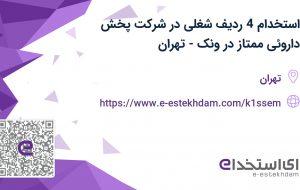 استخدام 4 ردیف شغلی در شرکت پخش داروئی ممتاز در تهران