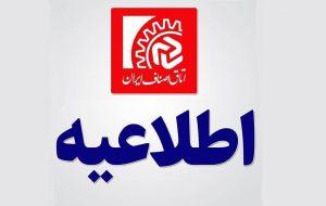 اطلاعیه اتاق اصناف ایران در خصوص ارائه تسهیلات کرونایی به تالارهای پذیرایی