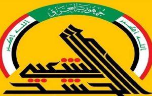 بیانیه الحشدالشعبی در واکنش به انفجار شهرک صدر بغداد